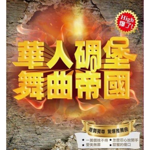 華人碉堡舞曲帝國