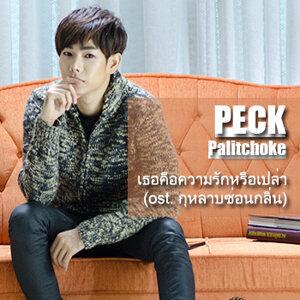เป๊ก ผลิตโชค (New Single 2014)