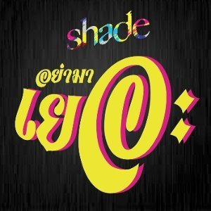 SHADE (New Single 2014)