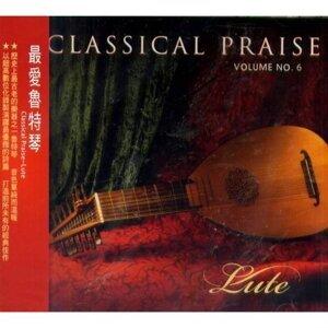 最愛魯特琴 (Classical Praise~Lute)
