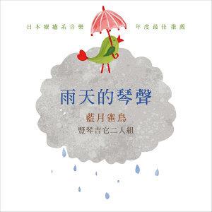 雨天的琴聲 / 藍月雀鳥‧豎琴吉它二人組