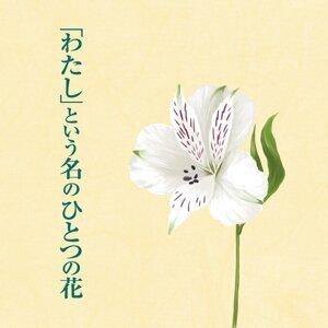 「わたし」という名のひとつの花