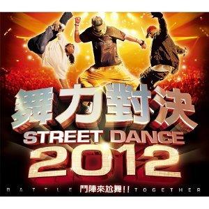 舞力對決2012