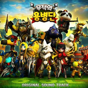 Monster Gundo OST