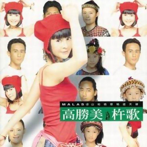 心上人 - Album Version