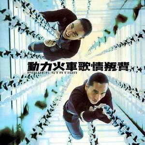 背叛情歌 (CD+VCD)