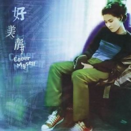 好美靜 COVER MYSELF - Cantonese Album