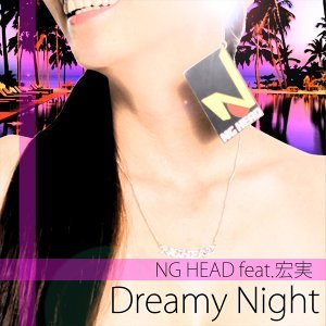 DREAMY NIGHT feat. 宏実