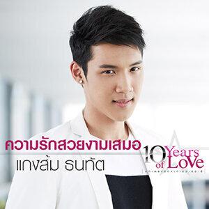 แกงส้ม ธนทัต (New Single 2014)