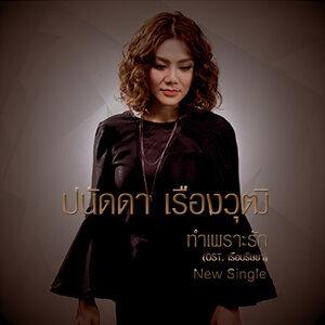 ปนัดดา เรืองวุฒิ (New Single 2014)