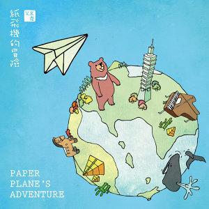 紙飛機的冒險