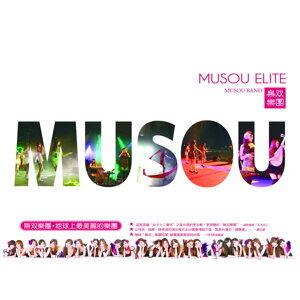 Musou Elite (無双樂團精選輯)