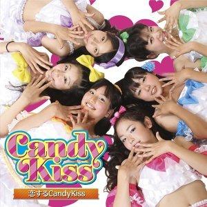 恋するCandy Kiss
