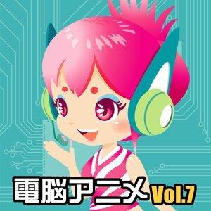 電脳アニメ VOL.7