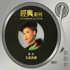 經典系列 - 為你而歌 (The Legendary Collection - Sing For You)