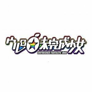 ウレロ!のテーマ2(TV size Ver)