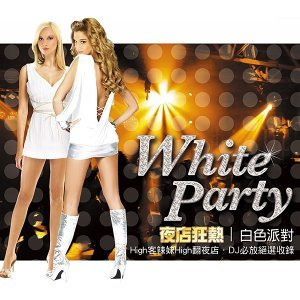 夜店狂熱-白色派對