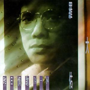 昨日情歌[74-89]
