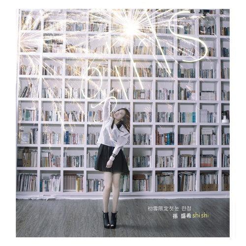 Girls 孫盛希1st創作專輯