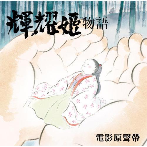 輝耀姬物語 電影原聲帶
