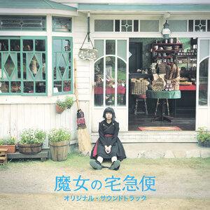 「魔女宅急便」電影原聲帶 (數位限定專輯)
