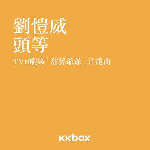 頭等 - TVB劇集<甜孫爺爺>片尾曲
