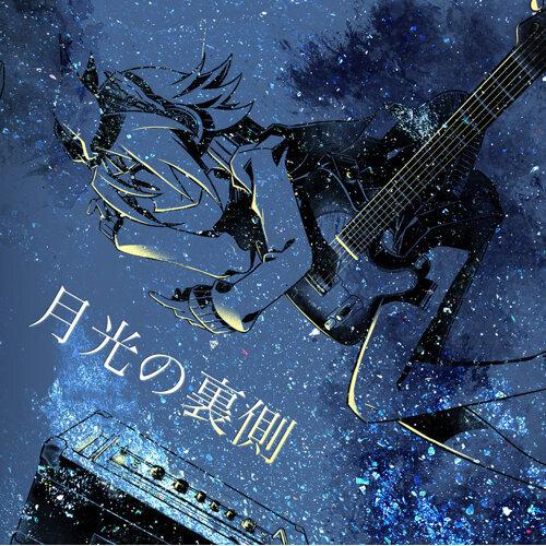 月光の裏側 專輯封面