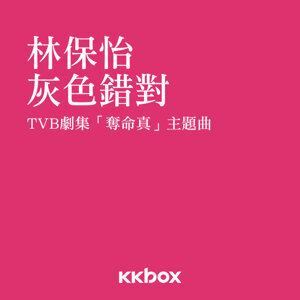 灰色錯對 - TVB劇集<奪命真>主題曲