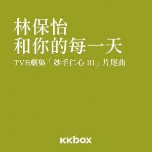 和你的每一天 - TVB劇集<妙手仁心 III>片尾曲