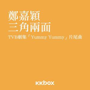 三角兩面 - TVB劇集<Yummy Yummy>片尾曲