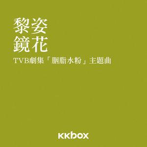 鏡花 - TVB劇集<胭脂水粉>主題曲