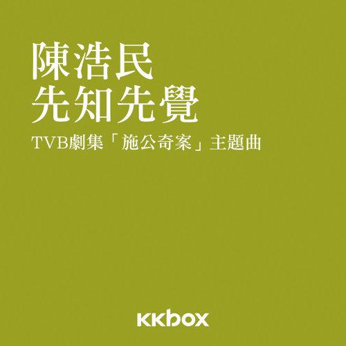 先知先覺 - TVB劇集<施公奇案>主題曲