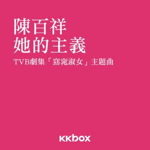 她的主義 - TVB劇集<窈窕淑女>主題曲