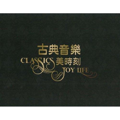 古典音樂美時刻 CD08