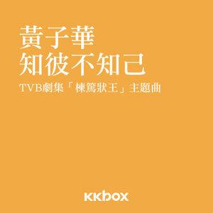 知彼不知己 - TVB劇集<楝篤狀王>主題曲