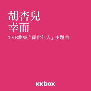 幸而 - TVB劇集<亂世佳人>主題曲