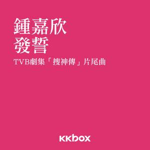 發誓 - TVB劇集<搜神傳>片尾曲