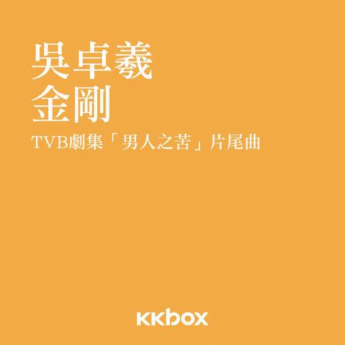 金剛 - TVB劇集<男人之苦>片尾曲