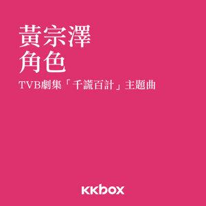 角色 - TVB劇集<千謊百計>主題曲