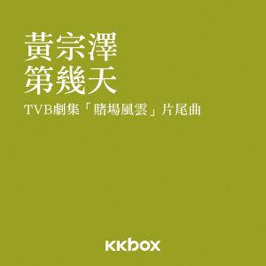 第幾天 - TVB劇集<賭場風雲>片尾曲
