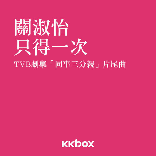 只得一次 - TVB劇集<同事三分親>片尾曲