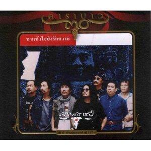 Hak Hua Jai Young Rak Kwai - Remastered 1