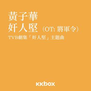 奸人堅 - OT: 將軍令 (TVB劇集<奸人堅>主題曲)