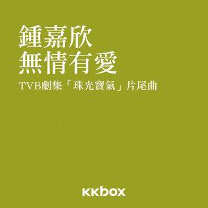無情有愛 - TVB劇集<珠光寶氣>片尾曲