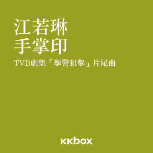 手掌印 - TVB劇集<學警狙擊>片尾曲