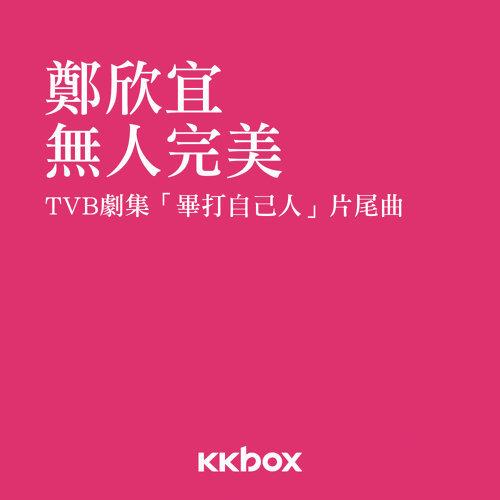無人完美 - TVB劇集<畢打自己人>片尾曲