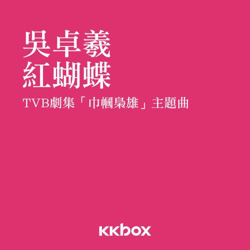 紅蝴蝶 - TVB劇集<巾幗梟雄>主題曲