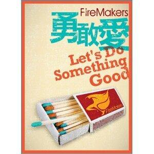 勇敢愛 Let's do something good!
