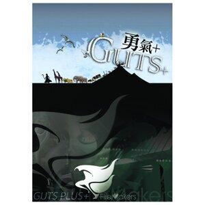 勇氣Guts+