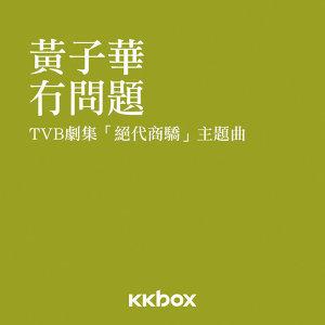 冇問題 - TVB劇集<絕代商驕>主題曲
